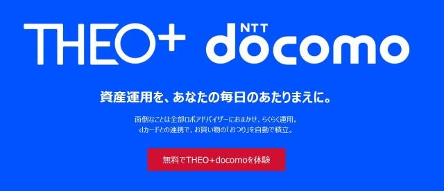 THEO+ [テオプラス] docomo