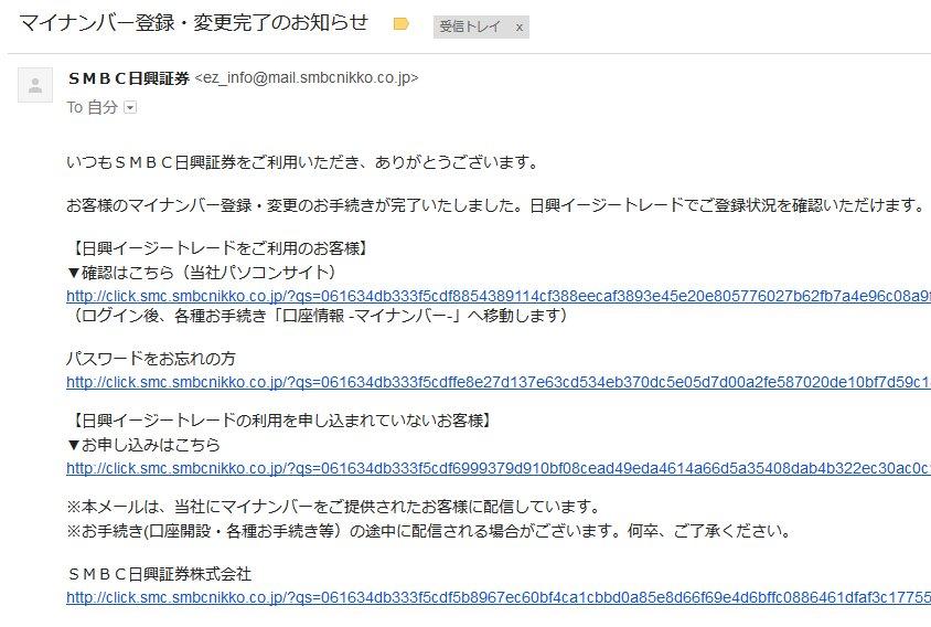 「マイナンバー登録・変更完了のお知らせ」メール