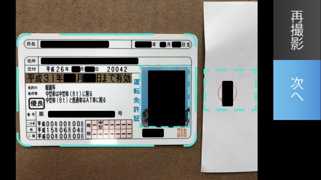 免許証の表面と印影:成功例