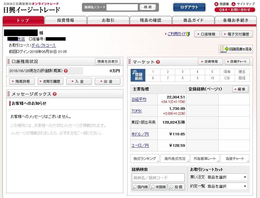 日興イージートレードトップ画面