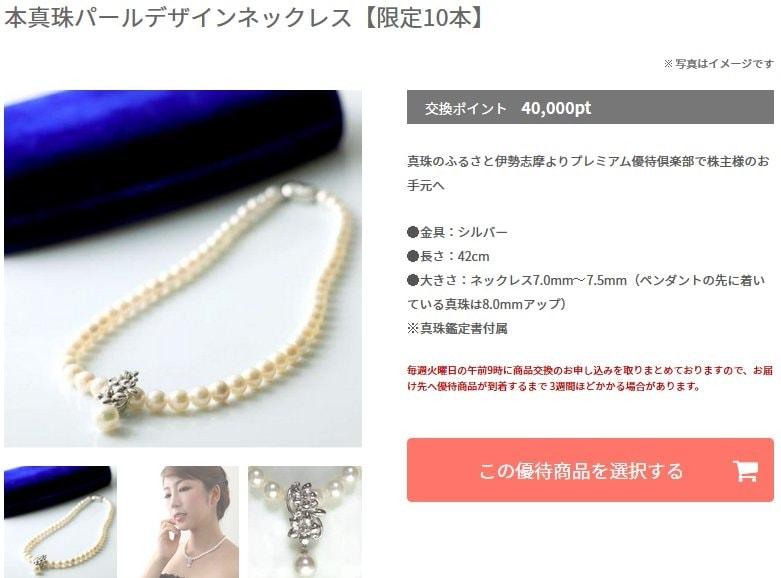 本真珠パールデザインネックレス【限定10本】
