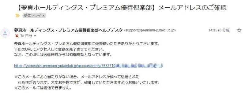 会員登録確認メール