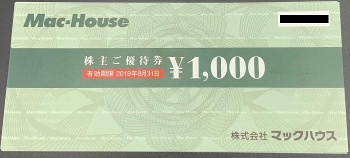 マックハウス株主優待券1000円分