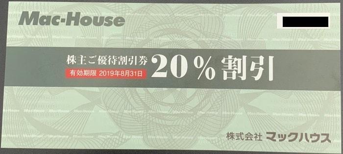 マックハウス株主優待券20%割引券
