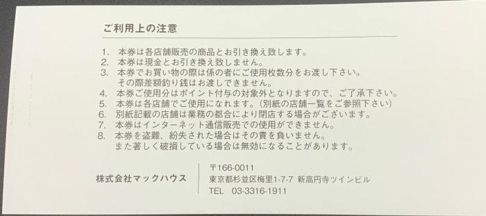 マックハウス株主優待券1000円分裏面