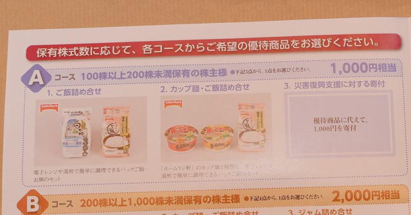 1000円相当のAコース