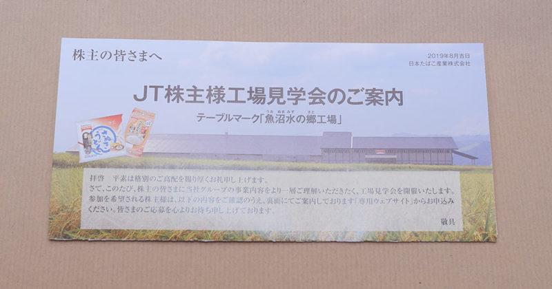 JTグループ会社の工場見学